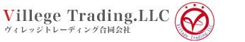 ヴィレッジトレーディング合同会社